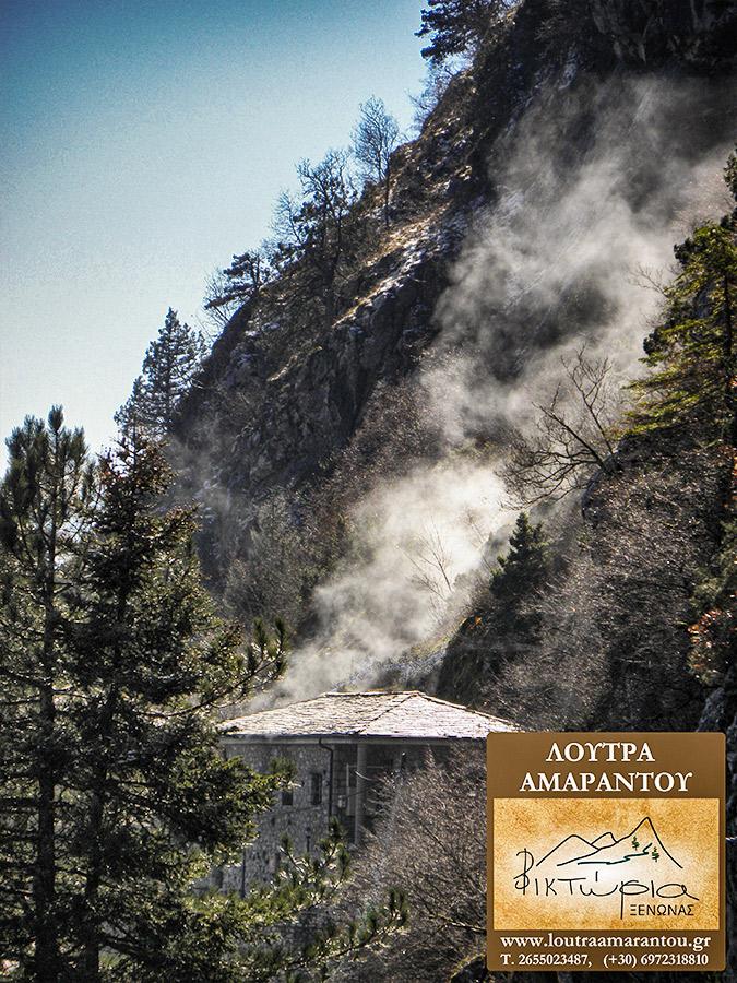 Ξενώνας Βικτώρια - Άποψη Λουτρά Αμαράντου